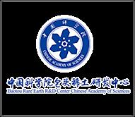 中国科学院包头稀土研发中心