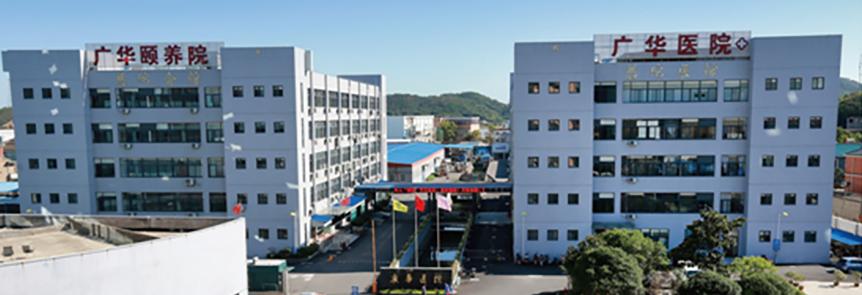 广华医院图片