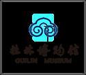 桂林博物馆