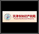 天津市知识产权举报投诉中心