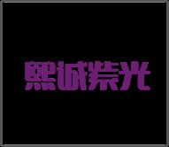 北京熙诚紫光科技有限公司