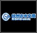 江西省抚州市水文局(江西省抚州市水资源监测中心)